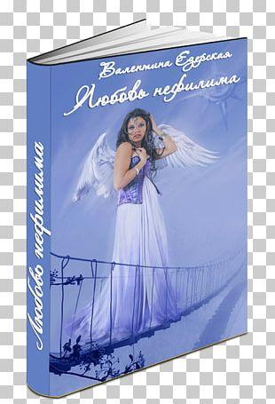 Advertising Angel M PNG