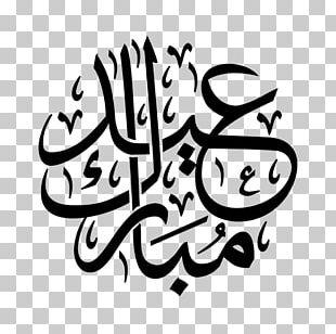 Eid Mubarak Eid Al-Fitr Eid Al-Adha Ramadan Arabic Calligraphy PNG