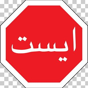 Stop Sign Traffic Sign Road PNG
