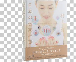 日本の伝統行事: 図書館・公共用 Book Author Tokyo Tradition PNG