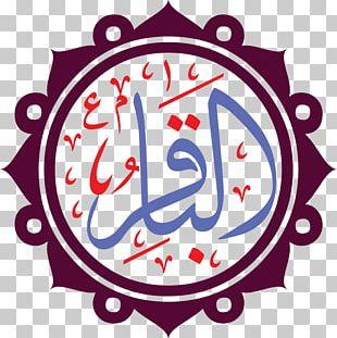 Imam Ali Mosque Shia Islam Dua PNG