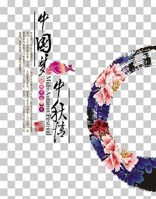 China Mooncake Mid-Autumn Festival Poster Budaya Tionghoa PNG
