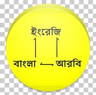 Bengali Grammar PNG Images, Bengali Grammar Clipart Free