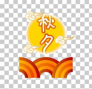 Golden Moon PNG
