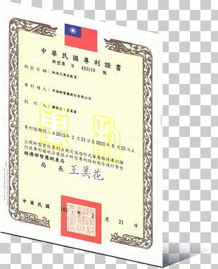 Letters Patent 文星电视材料行 Invention Trademark PNG