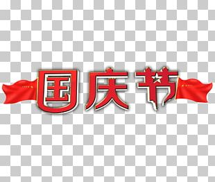 National Day Of The Peoples Republic Of China Hongqi Flag Of China PNG