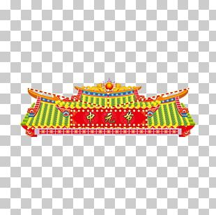 Ghost Festival Qingming Festival Traditional Chinese Holidays Illustration PNG
