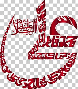 T-shirt Arabic Calligraphy Islam PNG
