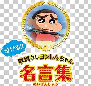 Crayon Shin-chan Hashtag Twitter Kishikatayukusue 横手おやこ劇場 PNG