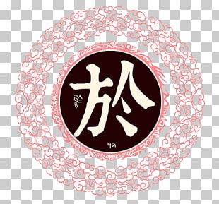 Qi Spring And Autumn Period Western Zhou Zhao Surname PNG
