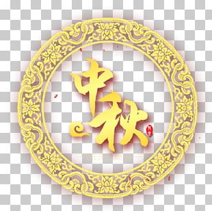 Mid-Autumn Festival Chinese New Year Chinoiserie PNG