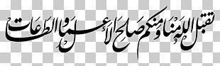 God In Islam Quran Dua Eid Al-Fitr PNG