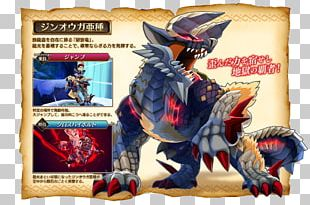 Monster Hunter Stories Monster Hunter Portable 3rd Monster Hunter 3 Ultimate Monster Hunter: World Monster Hunter Tri PNG