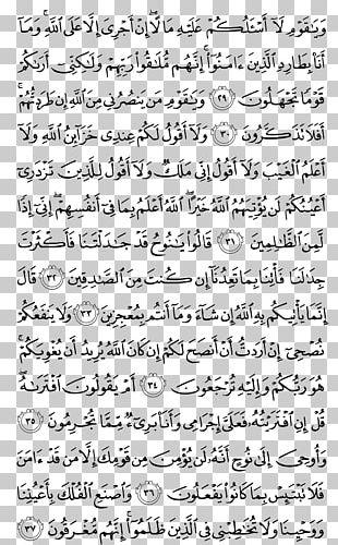 Noble Quran Juz' Hud Surah PNG