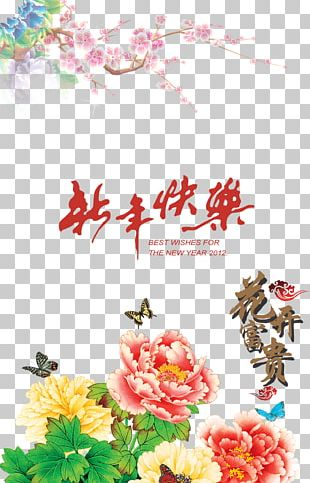 Chinese New Year Lunar New Year Greeting Card Moutan Peony PNG