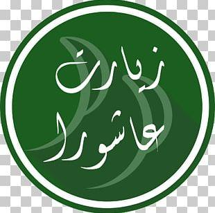 Logo Green Leaf Brand Font PNG