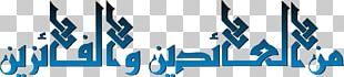 Minal 'Aidin Wal-Faizin Islamic Calligraphy Eid Al-Fitr PNG