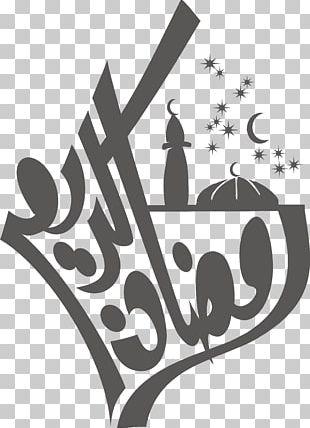 A Party In Ramadan Quran Islam Eid Al-Fitr PNG