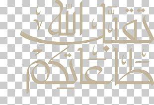 Eid Mubarak Eid Al-Fitr Arabic Calligraphy Eid Al-Adha PNG