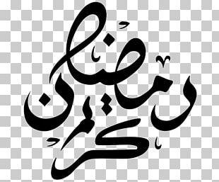 Ramadan Calligraphy Islam Eid Mubarak PNG