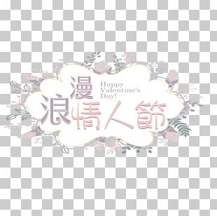 Valentines Day Poster Qixi Festival PNG