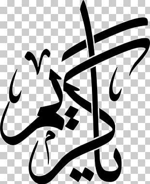 Arabic Calligraphy Islamic Calligraphy PNG