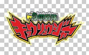 Super Sentai Logo Daigo Kiryu Tokusatsu Toei Company PNG