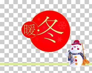 Baiquanxiang Winter Snowman PNG