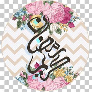 Ramadan Eid Al-Fitr Eid Mubarak Eid Al-Adha Iftar PNG
