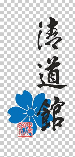 Aikikai Hombu Dojo Aikido Uchi-deshi Kyū PNG