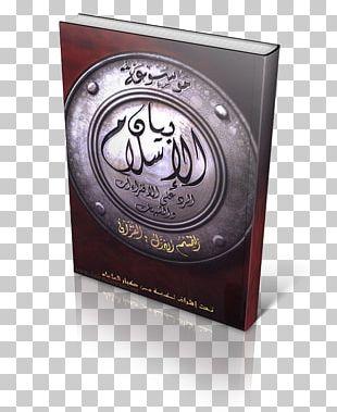 موسوعة الرد علي الشبهات والإفتراءات الموجهة ضد الإسلام Cairo Book Islam قرآن مجيد PNG