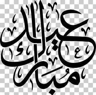 Eid Al-Fitr Eid Mubarak Eid Al-Adha Islam PNG