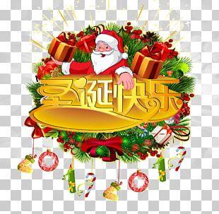 Christmas Poster Gift PNG