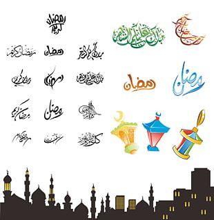 Ramadan Islam Eid Al-Fitr PNG