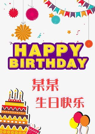 Birthday Posters PNG