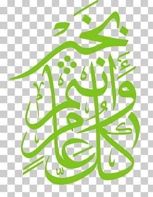 Eid Al-Adha Holiday تهنئة Eid Mubarak Eid Al-Fitr PNG