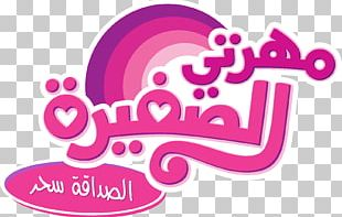 My Little Pony Equestria Arabic Language YouTube PNG