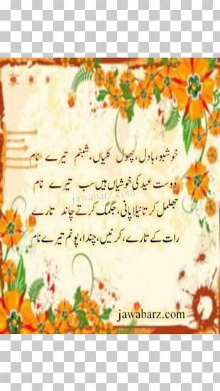 Urdu Poetry Kaliyan Shabnam Love PNG
