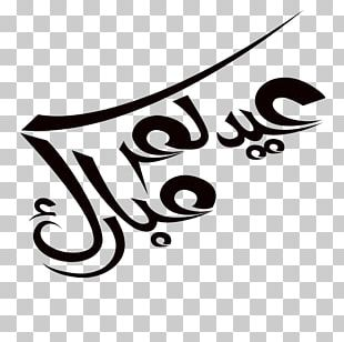 Eid Al-Fitr Eid Al-Adha Ramadan Zakat Al-Fitr تهنئة PNG