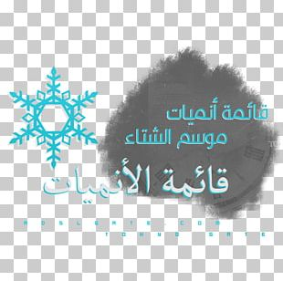 Turquoise Blue Logo Teal Graphic Design PNG