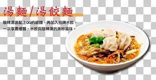 Udon Vegetarian Cuisine Thai Cuisine Chinese Cuisine Lunch PNG