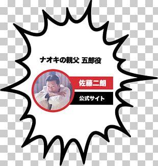 Chiba New Town Takino Makinohara Film Director PNG