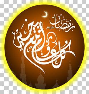 Ramadan Desktop Eid Mubarak Islam Eid Al-Fitr PNG