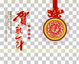 Chinese New Year Holiday Calendar PNG