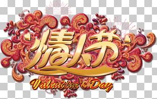 Valentines Day Heart Qixi Festival Typeface PNG