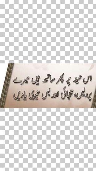 Urdu Poetry Line Love PNG
