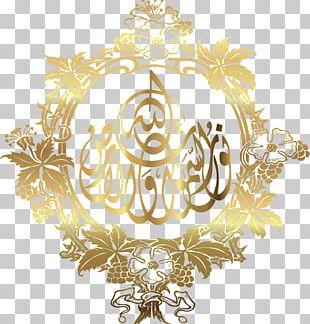 Calligraphy Islam Al-Baqara 255 Ayah PNG