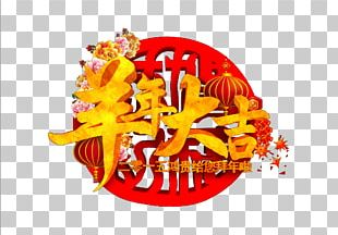 Chinese New Year 3D Computer Graphics PNG