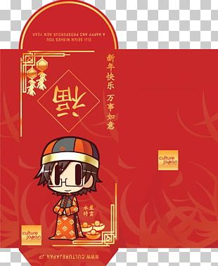 Chinese New Year Red Envelope Culture Boyfriend Japan PNG