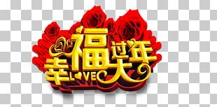 New Years Day Chinese New Year PNG